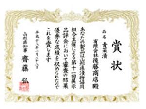 当店の「青菜漬」は平成十八年度県知事賞をいただきました。