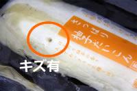 【訳あり】さっぱり柚子だいこん