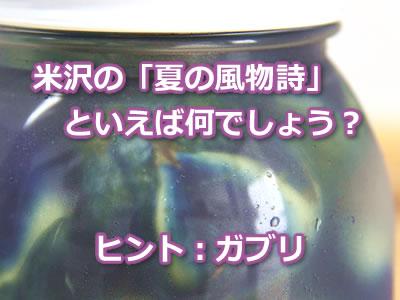 【クイズ】米沢の夏の風物詩といえば?