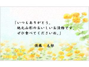 メッセージカードの例
