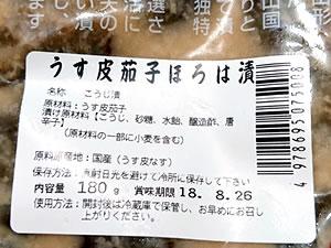 食品一括表示の記載