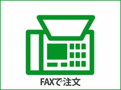 FAXでのご注文の流れ